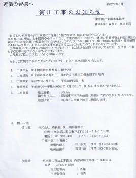 kasenkouji2015081801