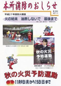kasaiyobou2015103101