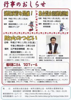 kasaiyobou2015103104