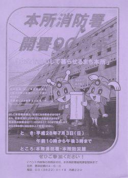honnjyosyoubou 001