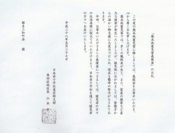 kumamotojishin 001